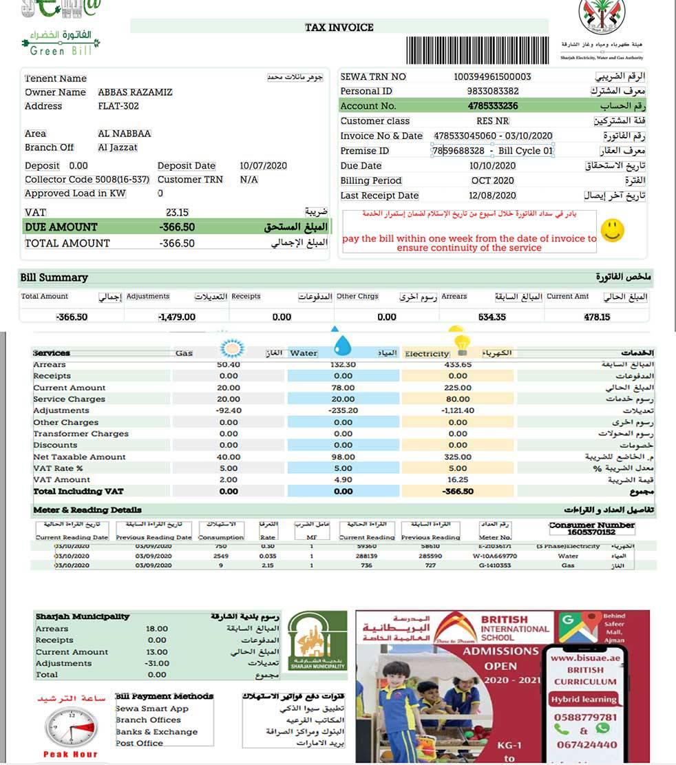 دانلود قبض اصلی برق ، آب و گاز امارات