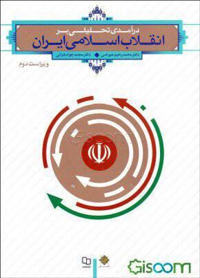 جزوه آماده درس انقلاب اسلامی ایران