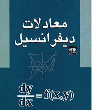 جزوه آماده معادلات دیفرانسیل