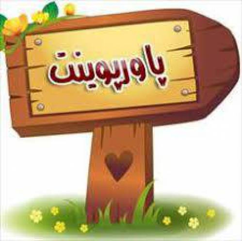 پاورپوینت آشنایی با وظایف و عملکرد موسسه استاندارد و تحقیقات صنعتی ایران