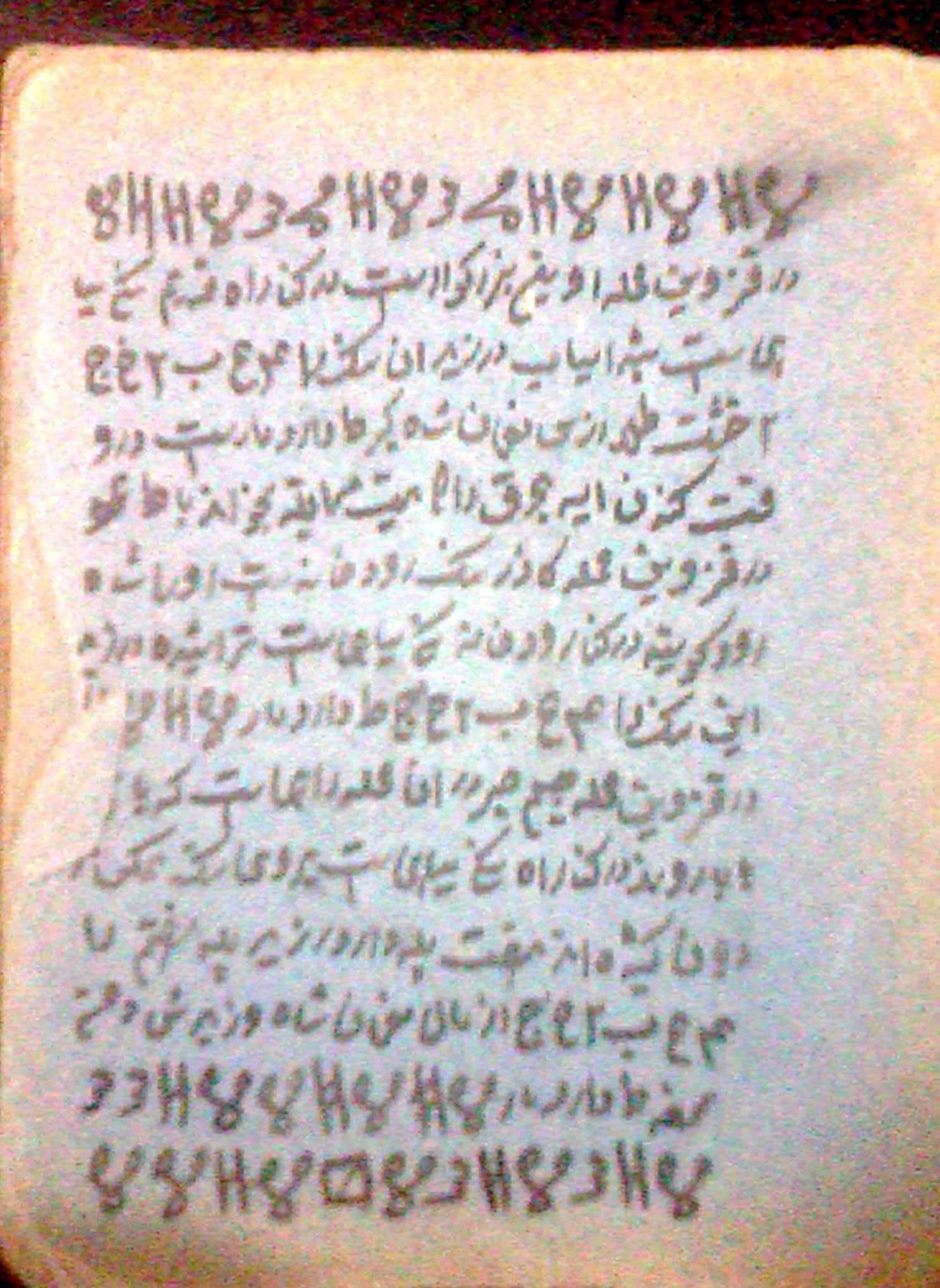 گنج نامه خطی قزوین
