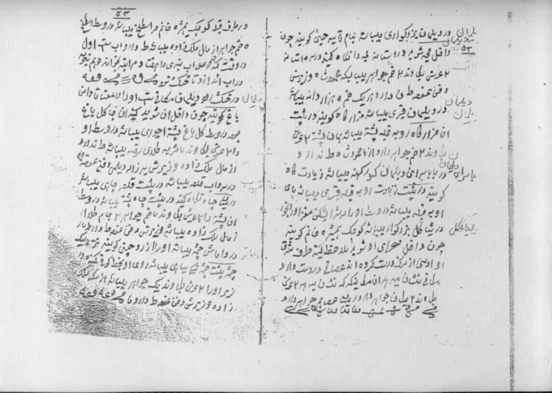 گنج نامه خطی احمد وزیر