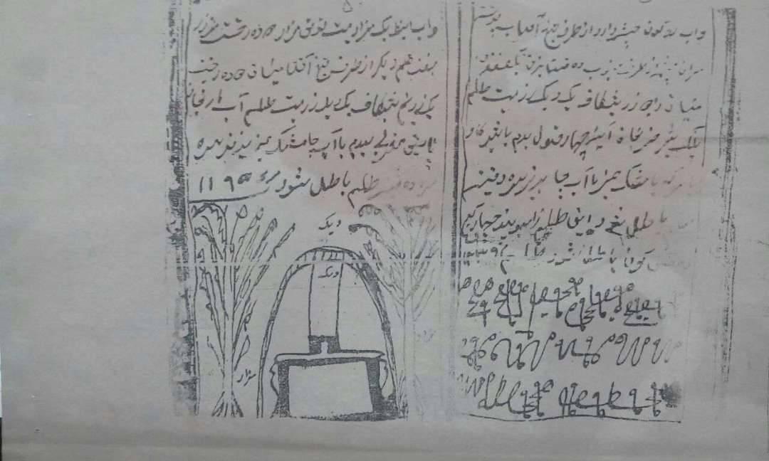گنج نامه خطی مازندران