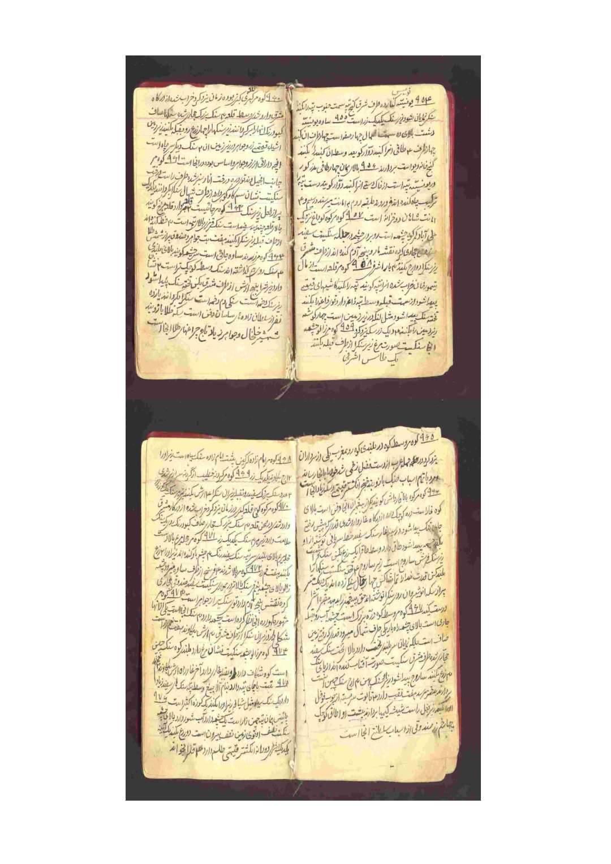 گنج نامه خطی شیخ بهایی