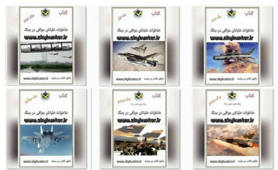 دانلود کامل شش جلد خاطرات خلبانان عراقی( جلد 1 الی 6)