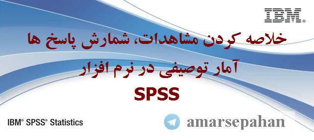 خلاصه کردن مشاهدات، شمارش پاسخ ها، آمار توصیفی در نرم افزار SPSS