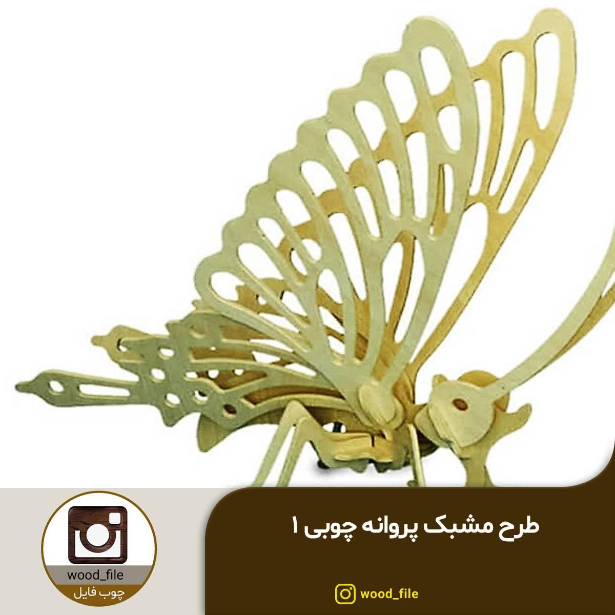 طرح مشبک پروانه چوبی