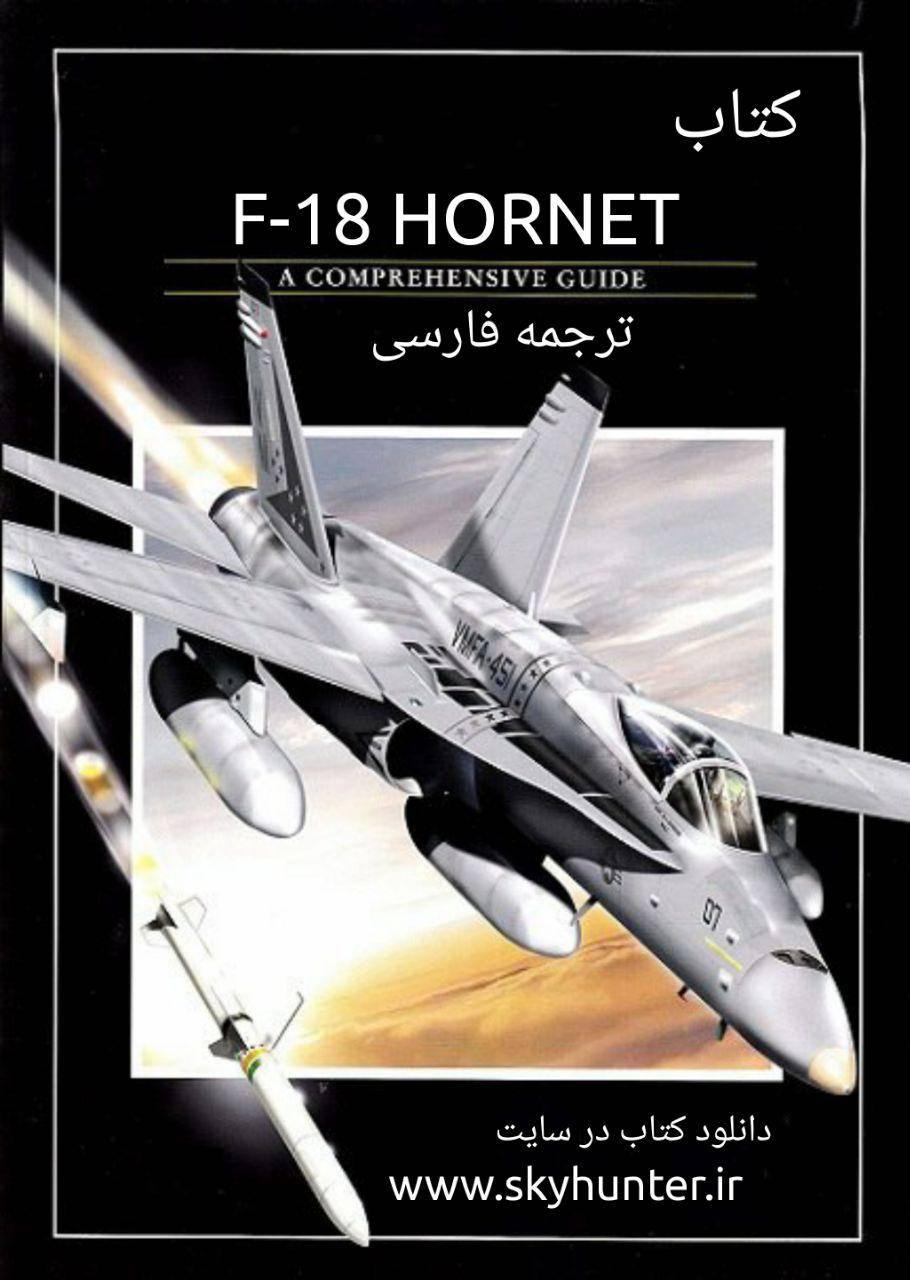 دانلود کتاب اشنایی با جنگنده اف18 هورنت (ترجمه فارسی)