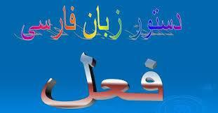 پاورپوینت دستور زبان فارسي(فعل)