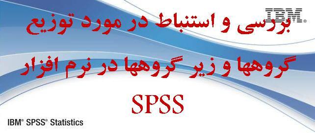 بررسی و استنباط در مورد توزیع گروهها و زیر گروهها  در نرم افزار SPSS