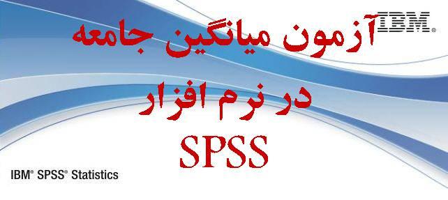 آزمون میانگین جامعه در نرم افزار SPSS