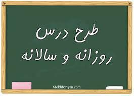 طرح درس روزانه فارسی پنجم دبستان درس نام آوران دیروز ، امروز و فردا