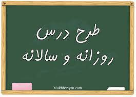 طرح درس روزانه هدیه های آسمانی درس بانویی که یک سوره ی قرآن به نام اوست