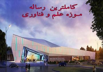 رساله معماري طراحی موزه علم و فناوری