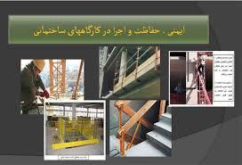 پاورپوینت ایمنی در کارگاههای ساختمانی