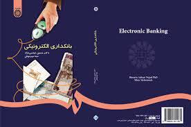 ادبیات تحقیق و سوابق پژوهشی تاریخچه و تعاریف بانکداری الکترونیکی (فصل دوم)