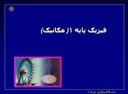 پاورپوینت فیزیک پایه 1( مکانیک)