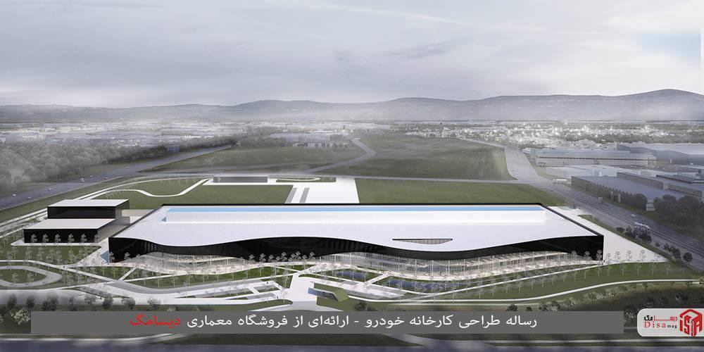 رساله معماري طراحی ورزشگاه