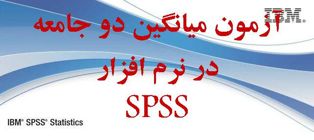 آزمون میانگین دو جامعه در نرم افزار SPSS