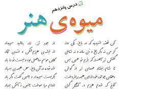 طرح درس روزانه فارسی ششم ابتدایی درس میوه ی هنر