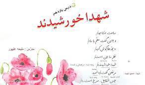 طرح درس روزانه فارسی ششم ابتدایی درس شهدا خورشیدند