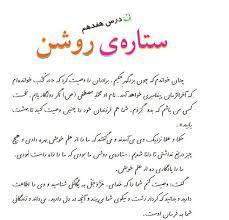 طرح درس روزانه فارسی ششم ابتدایی درس ستاره روشن