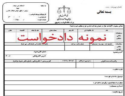 دادخواست اعسار از پرداخت مهریه نفقه1