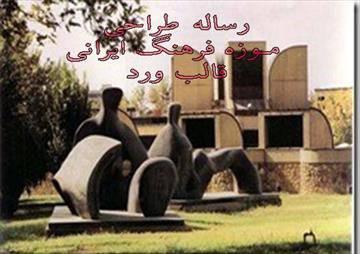 رساله معماري طراحی موزه فرهنگ ایرانی