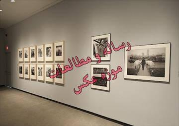 رساله معماري طراحی موزه عکس