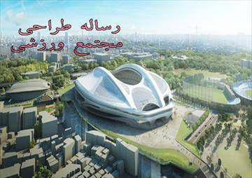 رساله معماري طراحی مجموعه ورزشي
