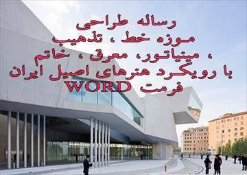 رساله معماري طراحی موزه خط
