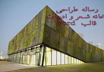 رساله معماري طراحی خانه شعر و ادبيات