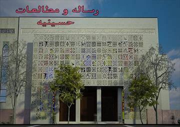 رساله معماري طراحی حسینیه