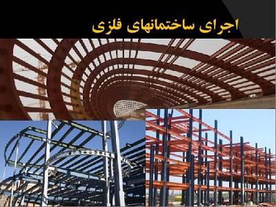 دانلود پاورپوینت آماده نحوه اجرای ساختمان های اسکلت فلزی