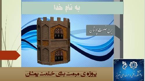 پروژه آماده دانشجویی مرمت بنای تاریخی برج خلعت پوشان تبریز