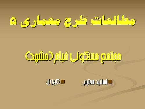 پروژه پاورپوینت مطالعات طرح معماری 5 مجتمع مسکونی خیام(مشهد)