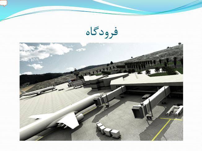 دانلود پاورپوینت آماده مطالعات طراحی معماری فرودگاه