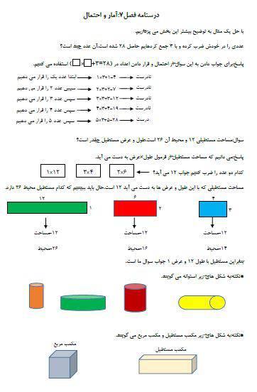 درسنامه فصل هفتم ریاضی سوم ابتدایی
