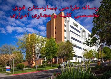 رساله معماري طراحی بیمارستان فوق تخصصی کلیه و مجاری ادراری