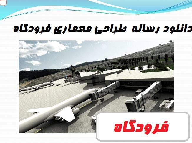 دانلود رساله طراحی معماری فرودگاه