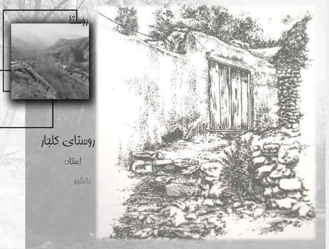 پروژه پاورپوینت روستای گَلجار از توابع شهرستان مرند  آذربایجان شرقی