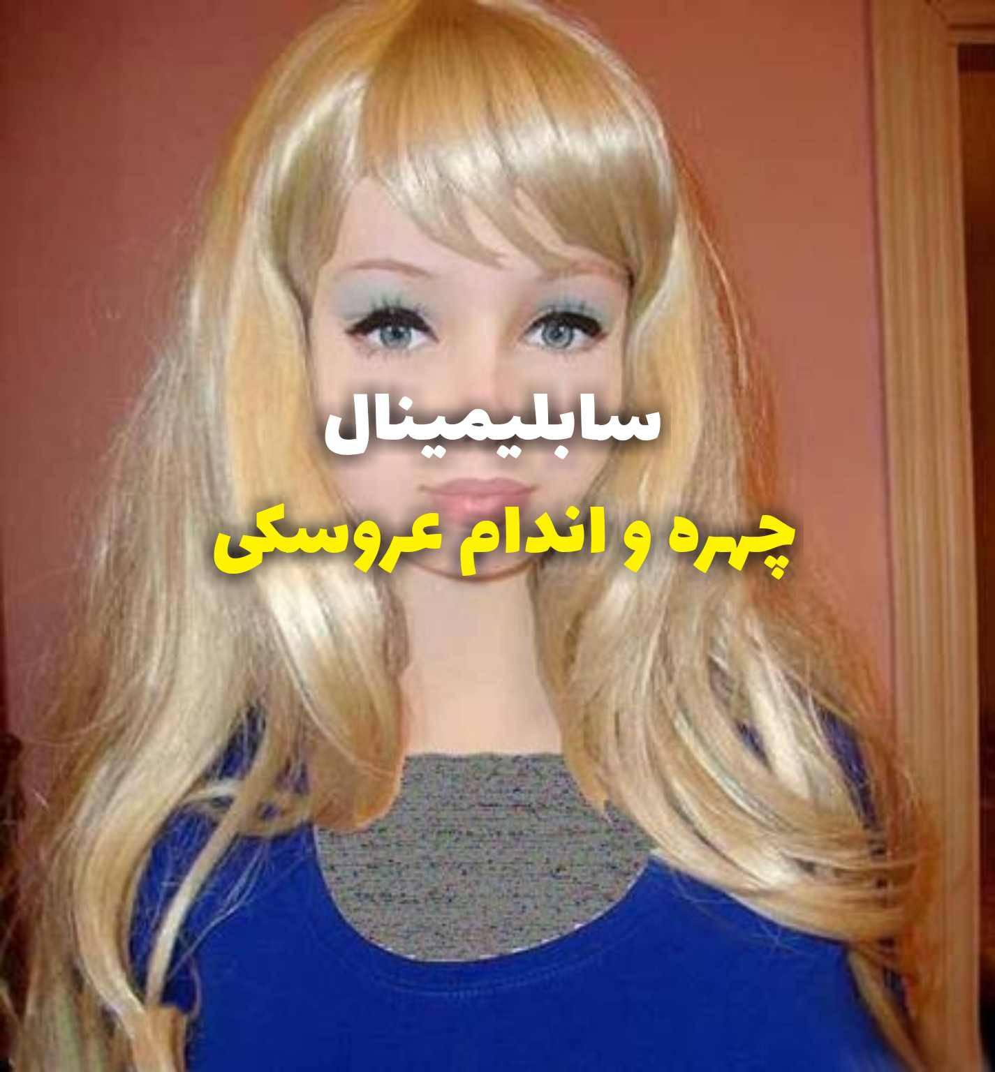 سابلیمینال چهره و اندام عروسکی