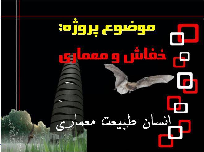 پروژه انسان طبیعت معماری خفاش و معماری