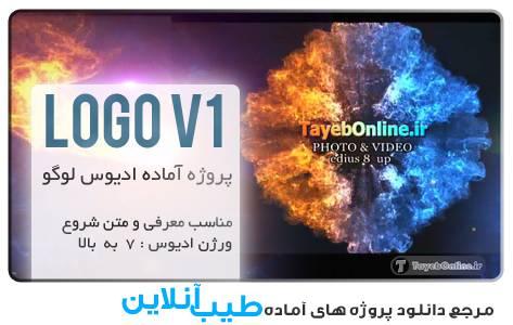 پروژه آماده ادیوس لوگو و تیزر معرفی ورژن ۱