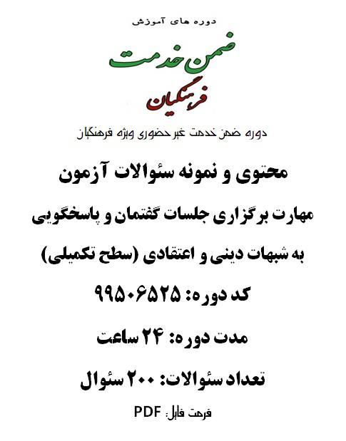 مهارت برگزاری جلسات پاسخگویی به شبهات دینی و اعتقادی 24 ساعت کد 99506525