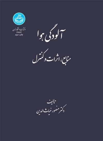 کتاب آلودگی هوا دکتر غیاث الدین