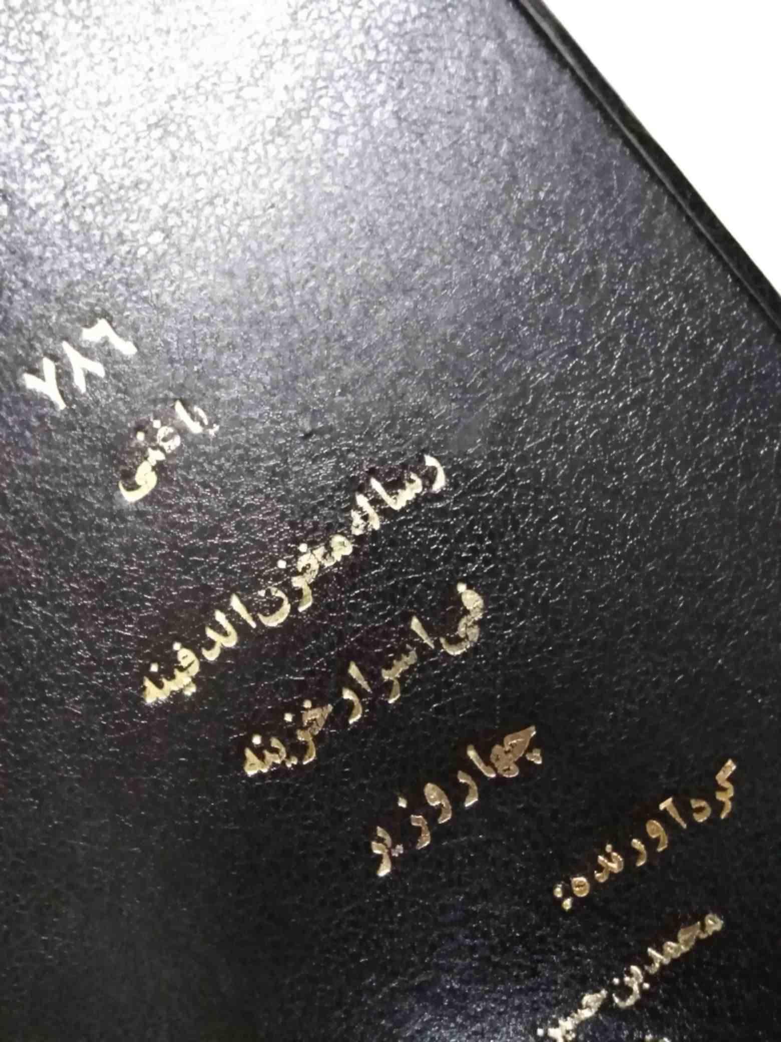 کتاب گنج رساله مخزن و الدفینه فی اسرار خزانه چهار وزیر