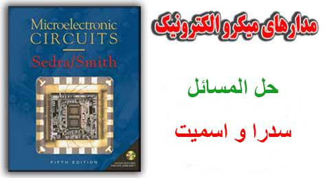 دانلود حل تمرین مدارهای میکروالکترونیک سدرا و اسمیت