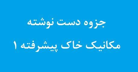 جزوه دست نوشته مکانیک خاک پیشرفته 1 دانشگاه صنعتی شریف