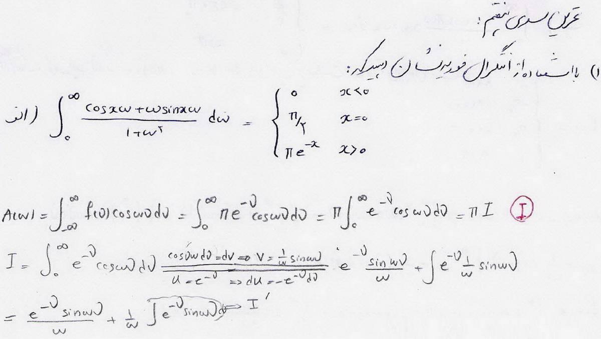 حل 7 سری تمرین ریاضیات مهندسی پیشرفته